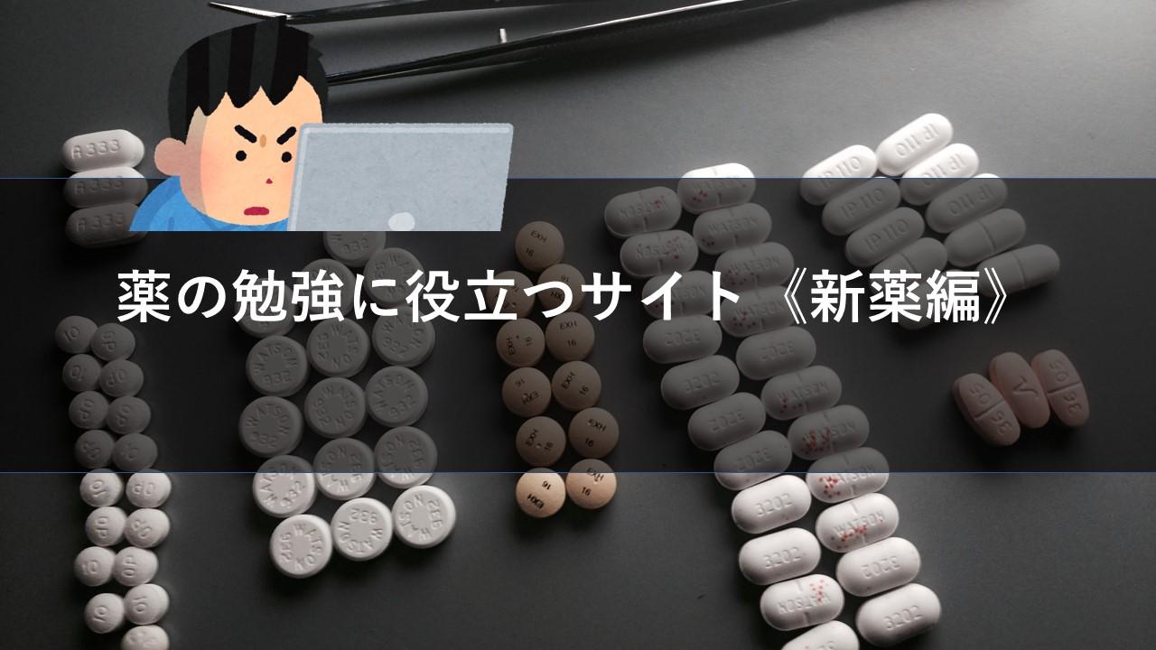 medicine_study2