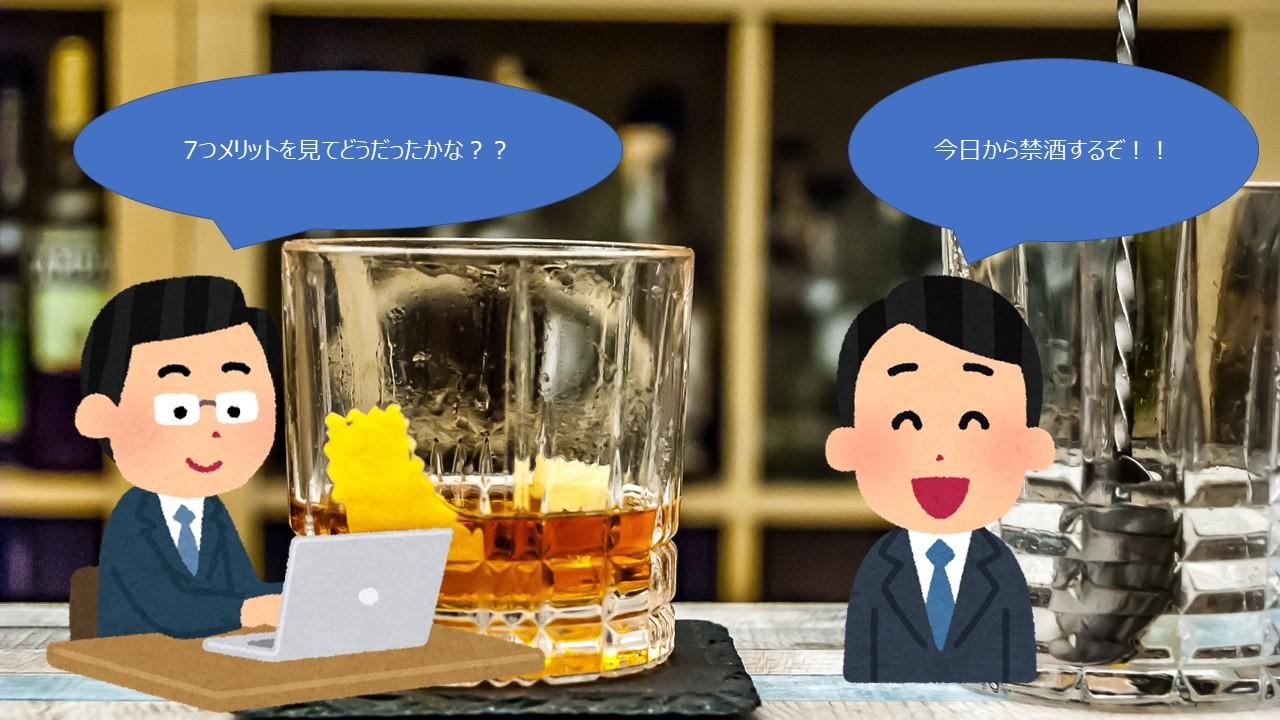stop_drink_merit2