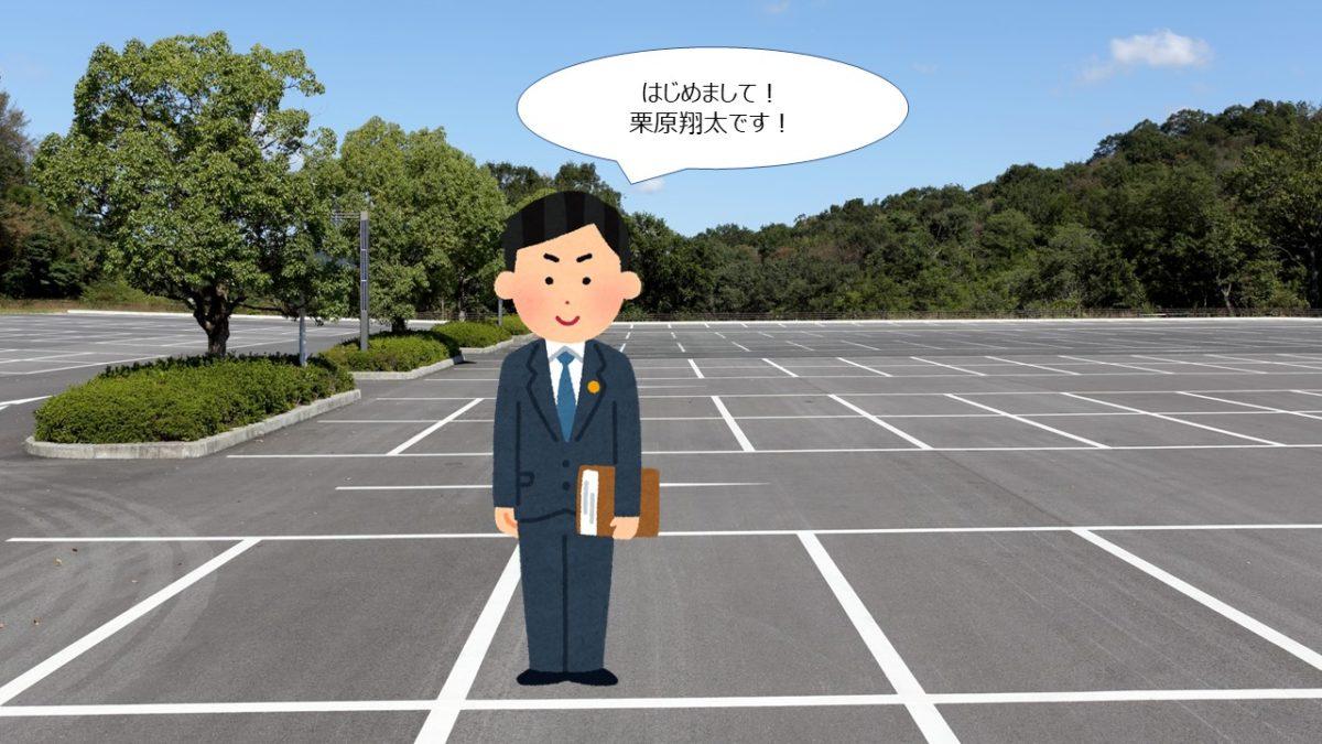 c駐車場で栗原が自己紹介