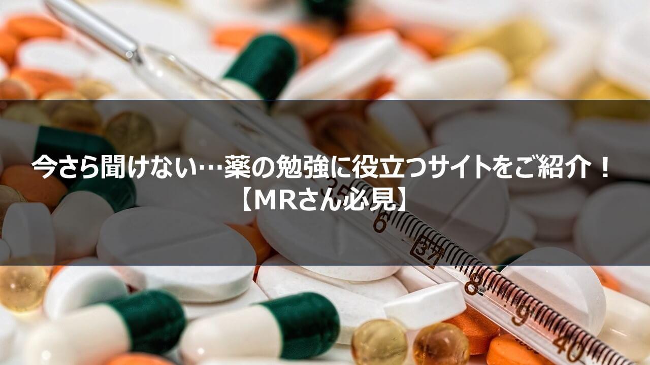 medicine_study1