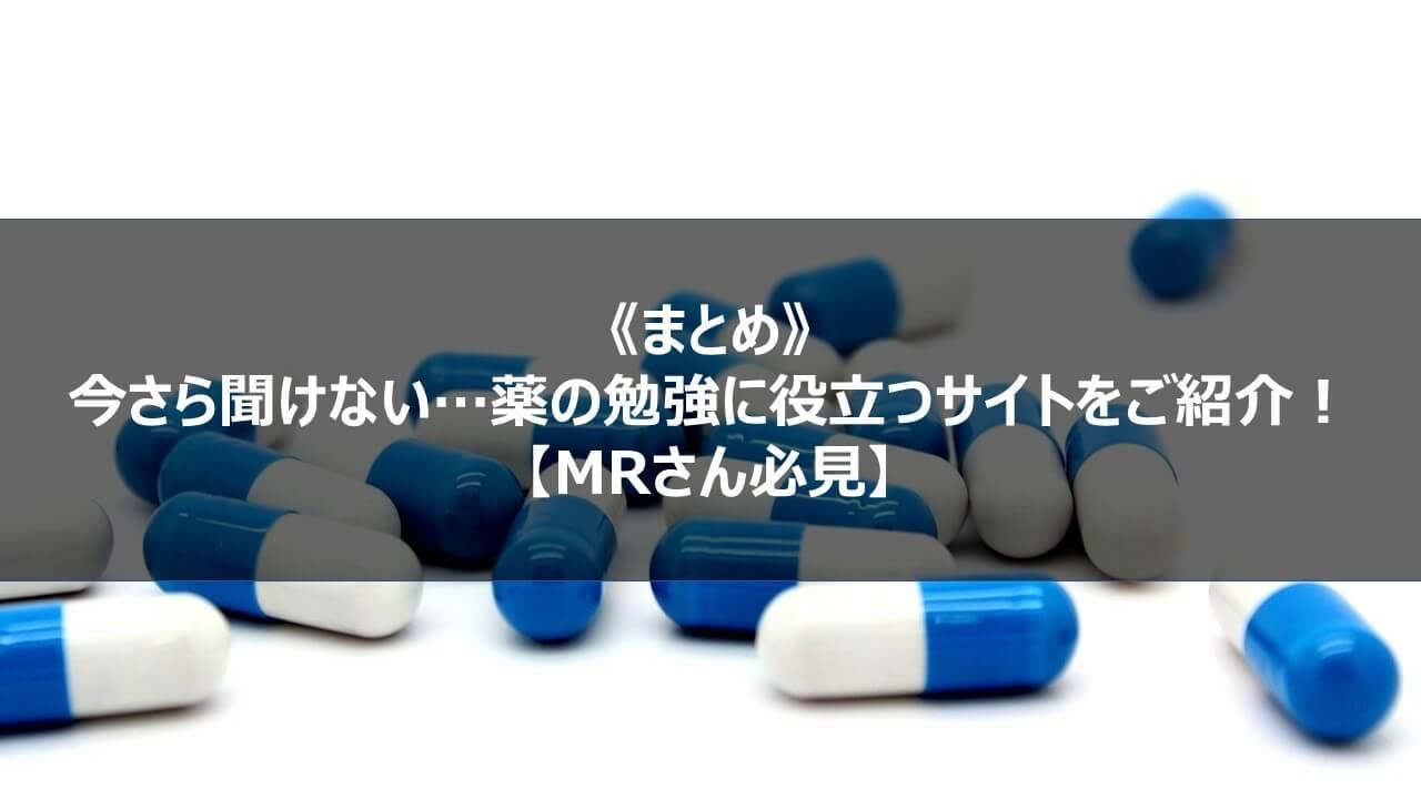 medicine_study4