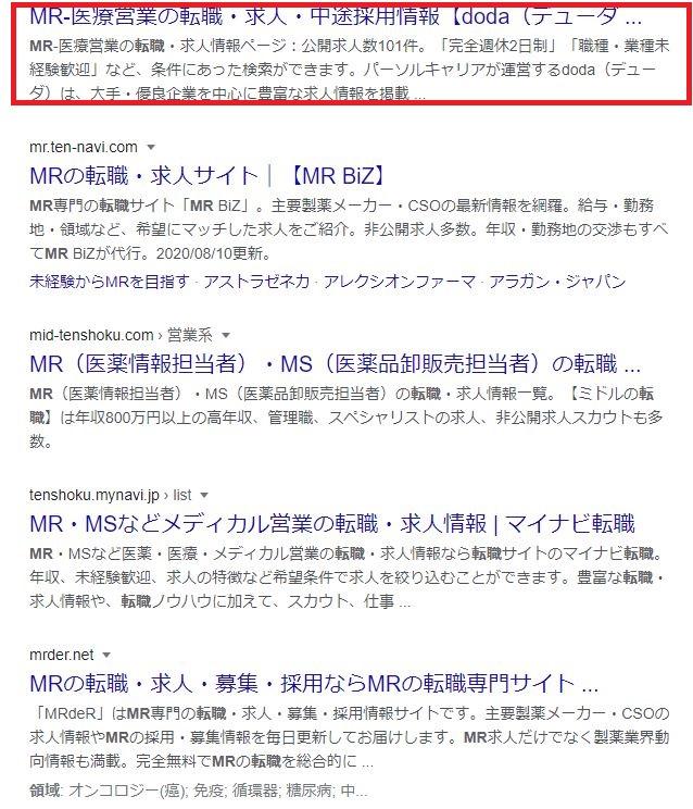 MR転職の検索ページ