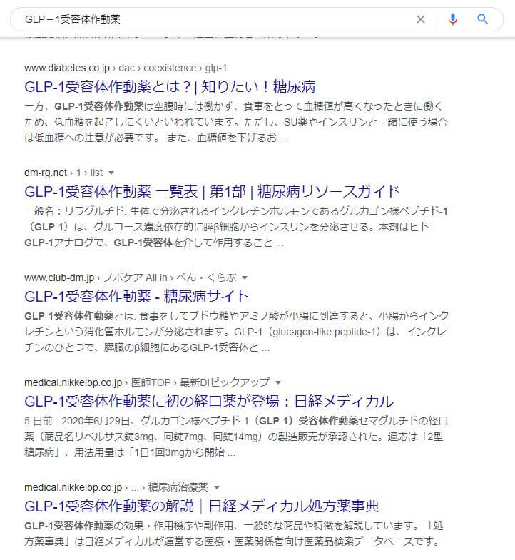 GLP-1検索画面