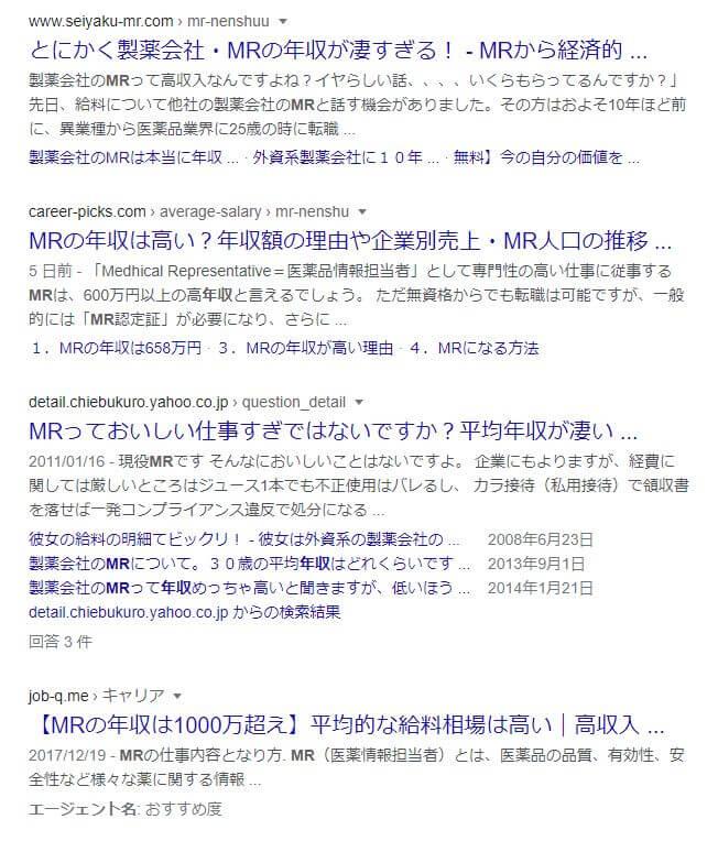MR 年収の検索画面