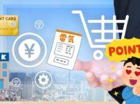 楽天経済圏のイメージ