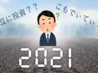 おすすめのコモディティ2021