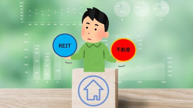 REIT VS 不動産